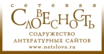 Сетевая Словесность - спонсор проекта НАШКРЫМ